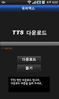 Screenshot of 유피맥스 TTS다운로드