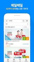 Screenshot of Coupang - discount, mart