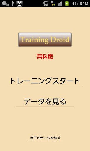 トレーニングドロイドフリー