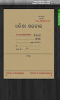 Screenshot of Government eFile Odisha