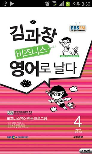 EBS FM 김과장 비즈니스영어 2012.4월호