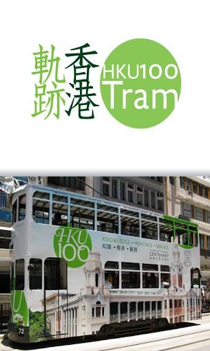 香港軌跡 普通話離線版