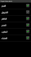 Screenshot of القبلة | AlQebLah