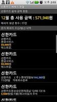 Screenshot of 신용카드 메세지 전달