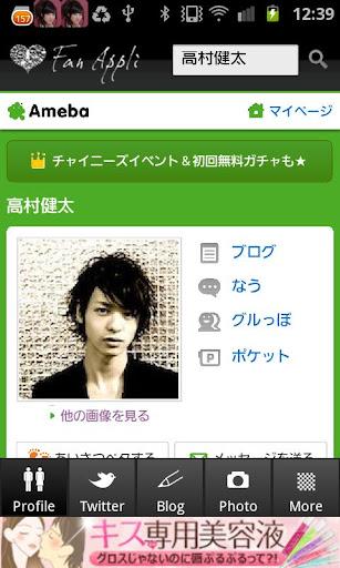 高村健太公式ファンアプリ