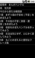 Screenshot of マンガビューア