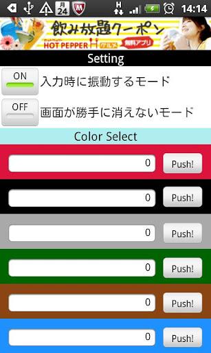 玩工具App|超シンプル電卓免費|APP試玩