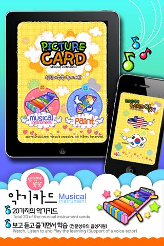 Instrument Card for Kids