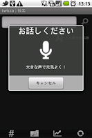 Screenshot of Voice Search plugin for twicca