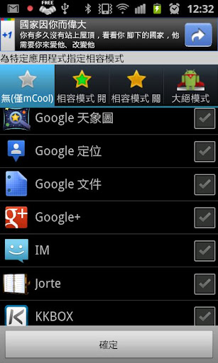 工具必備免費app推薦|mCoolMate - mcool的好朋友 免費版Root線上免付費app下載|3C達人阿輝的APP