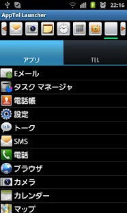 P3 Launcher - screenshot