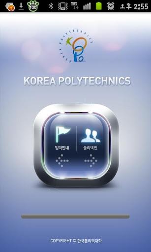 한국폴리텍대학