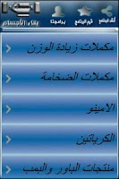 Screenshot of بناء الاجسام