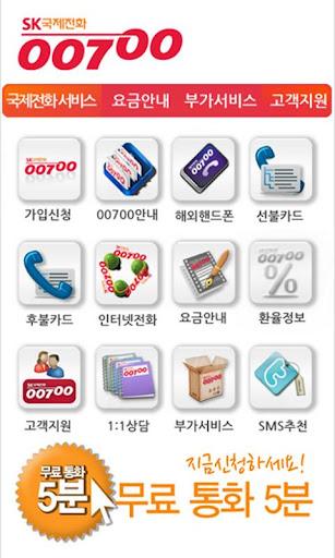 SK00700국제전화