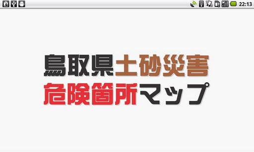 鳥取県土砂災害危険箇所マップ