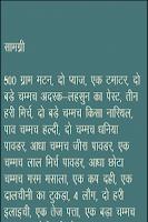 Screenshot of 1500+ Hindi Recipes