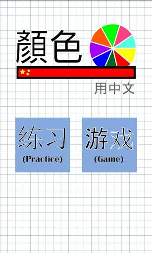 颜色用中文