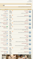 Screenshot of سبلة عمان
