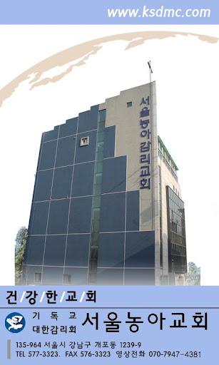 서울농아교회