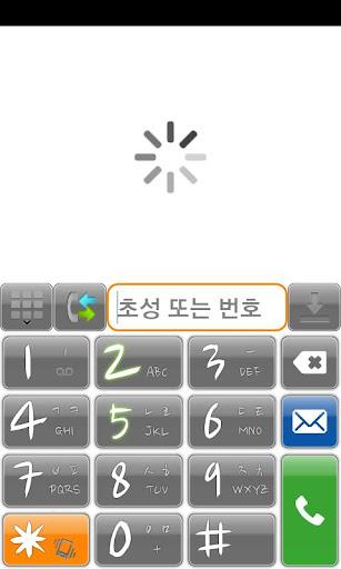 전화 글꼴-네이버 브러쉬