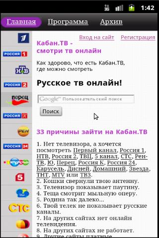 смотреть онлайн на кабан тв: