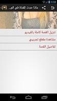 Screenshot of اعترافات فتيات فاضحة بالفيديو