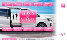 VOXY Mobile Catalogのおすすめ画像3