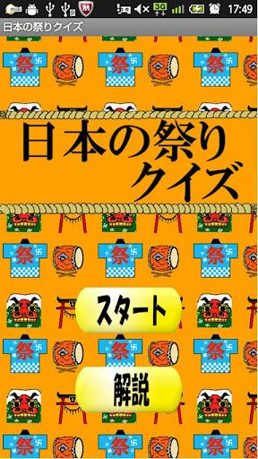 日本の祭りクイズ