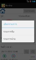 Screenshot of รับ-จ่าย