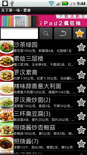 【免費書籍App】天下第一味 - 素食-APP點子