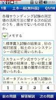 Screenshot of 1級土木施工ケイタイもん