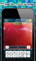 Screenshot of لعبة عن كثب - إختبر ذكائك