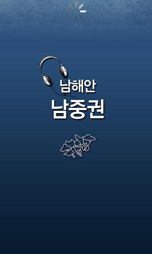 남해안 남중권