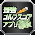 App 最強ゴルフスコアアプリ APK for Kindle