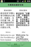 Screenshot of 安卓字體(Android Fonts for Galaxy)