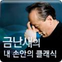 금난새의 내손안의 클래식. 베토벤 현악4중주