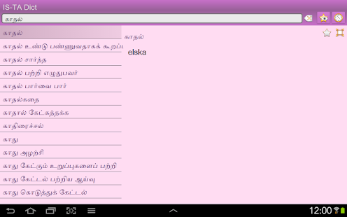 Icelandic Tamil dictionary + - screenshot