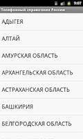 Screenshot of Телефонные коды городов России