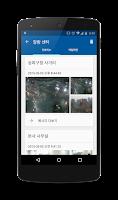 Screenshot of 슈어아이 - IP카메라 / CCTV