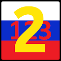 Russian Numbers Trainer 2 FREE icon