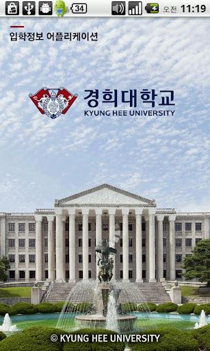 경희대학교 입학정보