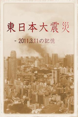 東大地震 - 2011年3月11日內存 -