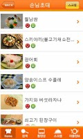 Screenshot of 쿡쿡TV