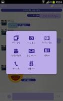Screenshot of 카카오톡 - 심플 퍼플