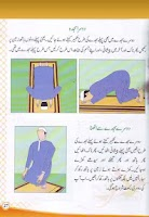 Screenshot of Aao Namaz Seekhein