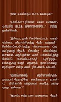 Screenshot of Kalki Short Stories 1 - Tamil