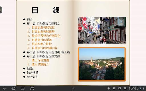 【免費旅遊App】自助旅行規劃-APP點子