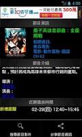 Screenshot of TV program schedule-Taiwan