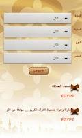 Screenshot of اهل القران ابحث عن محفظين قران