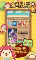 Screenshot of 솔리팝 for Kakao
